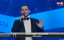 Александар Тарабунов - Пред мене 2014