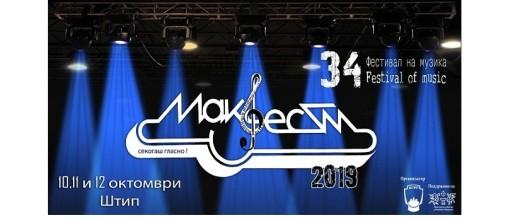 makfest2019-poster-malo1